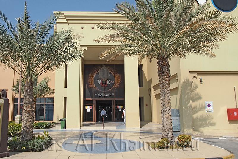 Al Hamra Mall Bilder